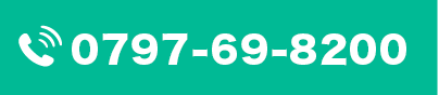 0797-69-8200