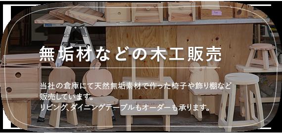 無垢材などの木工販売